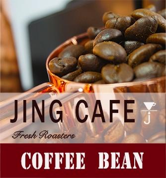 莊園級精品咖啡豆