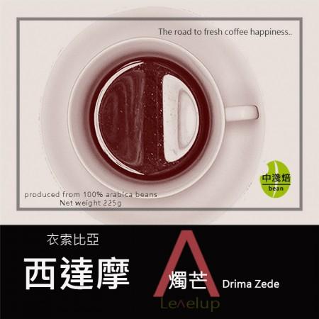 90+ Level Up 燭芒(日曬豆)◆莊園精品咖啡豆  半磅/袋