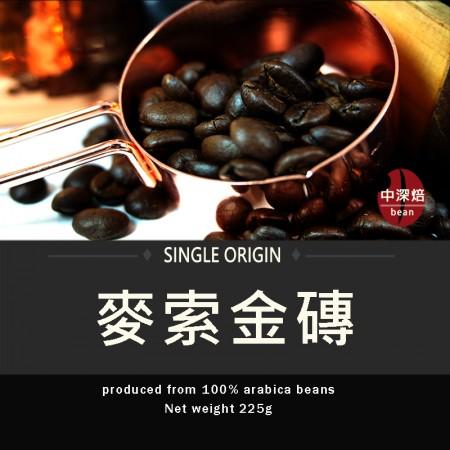 麥索  金磚◆莊園精品咖啡豆  半磅/袋