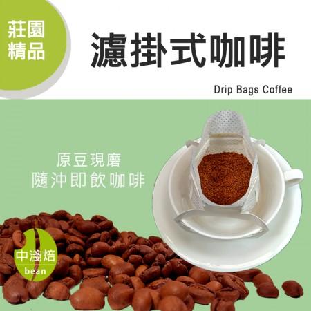 多明尼加 加勒比墨翠◆莊園精品濾掛式咖啡