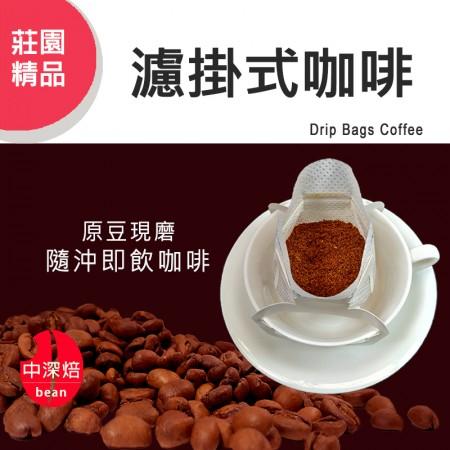 黃金鼎上曼特寧◆莊園精品濾掛式咖啡