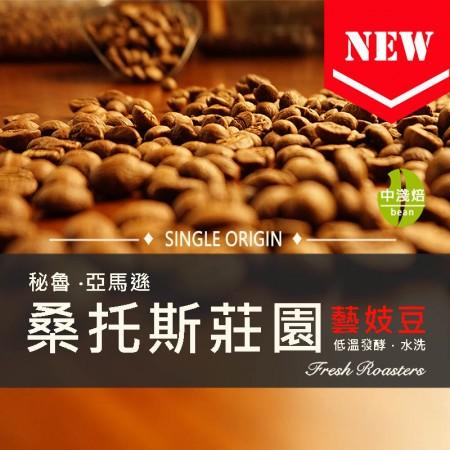 秘魯 亞馬遜 桑托斯莊園 低溫發酵水洗 藝妓◆莊園精品咖啡豆  半磅/袋