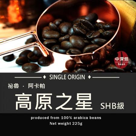 祕魯 阿卡帕 高原之星 水洗 SHB◆莊園精品咖啡豆  半磅/袋