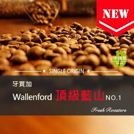 牙買加Wallenford 頂級藍山◆莊園精品咖啡豆  半磅/袋