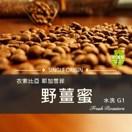 衣索比亞 耶加雪菲 野薑蜜◆莊園精品咖啡豆  半磅/袋