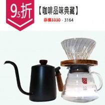 【咖啡品味典藏】手沖咖啡器具優惠組