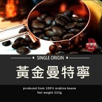 黃金鼎上曼特寧◆莊園精品咖啡豆  半磅/袋