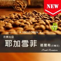 耶加雪菲 葛爾希  G1等級◆莊園精品咖啡豆  半磅/袋