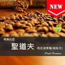 哥倫比亞  薇拉 粉紅波旁  微批次◆莊園精品咖啡豆  半磅/袋
