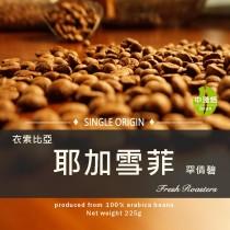 衣索比亞   耶加雪啡   罕倩碧 LOT2  G1(水洗豆)◆莊園精品咖啡豆  半磅/袋