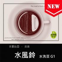衣索比亞 古吉水風鈴 水洗G1◆莊園精品咖啡豆  半磅/袋