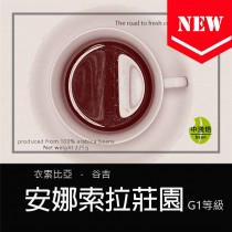 衣索比亞 谷吉 安娜索拉 水洗 G1 ◆莊園精品咖啡豆  半磅/袋