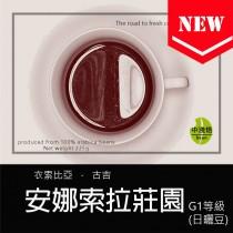 衣索比亞 古吉 安娜索拉莊園◆莊園精品咖啡豆  半磅/袋