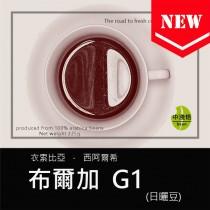 衣索比亞 西阿爾希 布爾加 日曬 G1◆莊園精品咖啡豆  半磅/袋