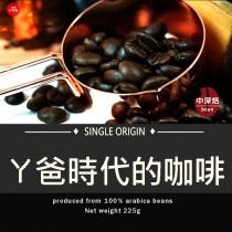 ㄚ爸時代的咖啡◆莊園精品咖啡豆  半磅/袋