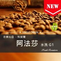 衣索比亞 科契爾 阿法莎 水洗 G1◆莊園精品咖啡豆  半磅/袋