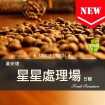 盧安達 星星處理廠 日曬◆莊園精品咖啡豆  半磅/袋