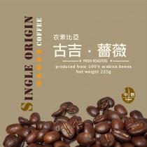 衣索比亞 古吉  薔薇◆莊園精品咖啡豆  半磅/袋