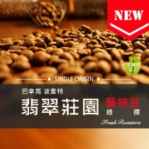 巴拿馬 翡翠莊園 藝妓 綠標◆莊園精品咖啡豆  半磅/袋