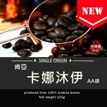 肯亞 麒麟雅嘉卡娜沐伊 AA 水洗◆莊園精品咖啡豆  半磅/袋