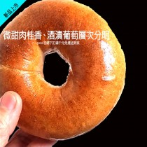 葡萄肉桂貝果 Raisins cinnamon bagels 1袋6入
