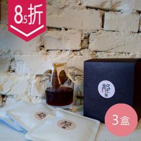 【旅行輕鬆飲】濃香醇厚系列-純手工鮮烘濾掛式咖啡(10入) X 3盒,咖啡老饕首選