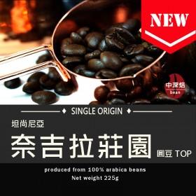 坦尚尼亞 奈吉拉莊園 圓豆 TOP◆莊園精品咖啡豆  半磅/袋