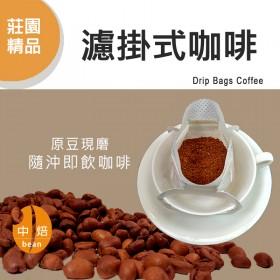 90+ Level Up 燭芒(日曬豆)◆莊園精品濾掛式咖啡