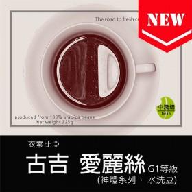 耶加雪菲 神燈系列 古吉 愛麗絲 G1等級◆莊園精品咖啡豆  半磅/袋