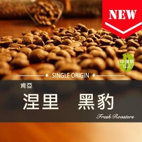 肯亞 涅里 黑豹◆莊園精品咖啡豆  半磅/袋