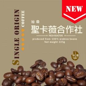 祕魯 聖卡薇合作社 水洗G1◆莊園精品咖啡豆  半磅/袋