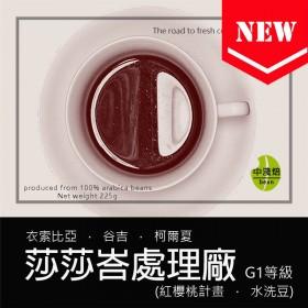 衣索比亞 谷吉 柯爾夏 莎莎峇處理廠 水洗 G1 紅櫻桃計畫◆莊園精品咖啡豆  半磅/袋