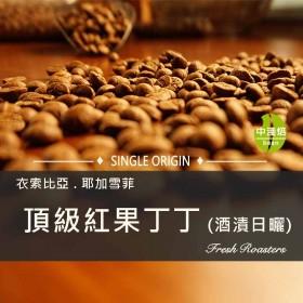 衣索比亞 耶加雪菲 頂級紅果丁丁 酒漬日曬◆莊園精品咖啡豆  半磅/袋