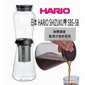 【HARIO】日本原裝進口 水滴式冰滴咖啡器 SBS-5B